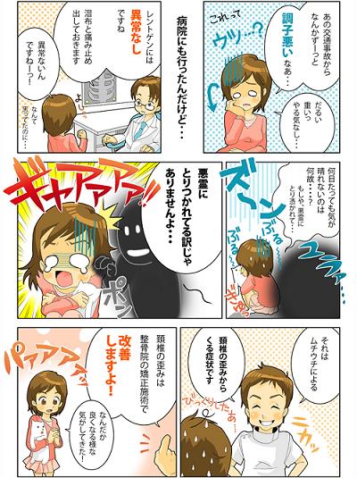 mutiutishojo_manga.png
