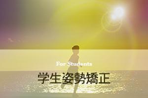 学生姿勢矯正