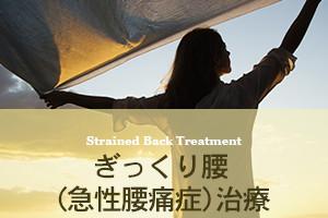 ぎっくり腰(急性腰痛症)治療