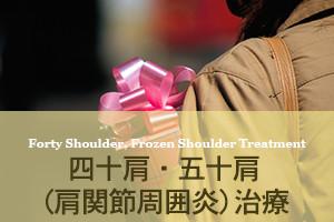 四十肩・五十肩(肩関節周囲炎)治療